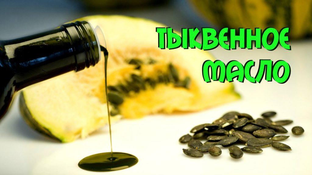 Способ применения тыквенного масла