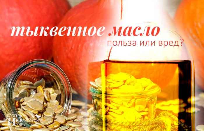 Тыквенное масло: польза или вред